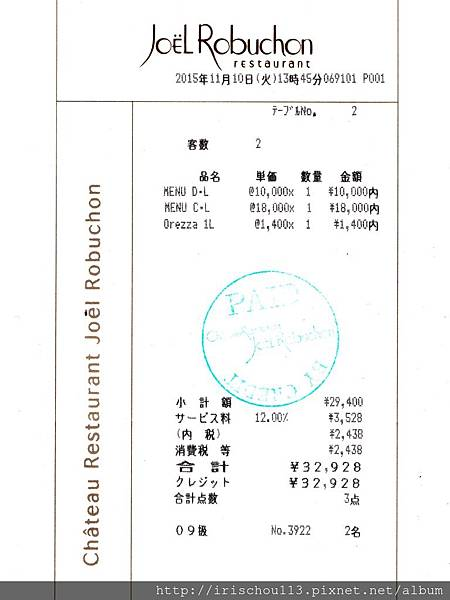 15) 消費明細.jpg