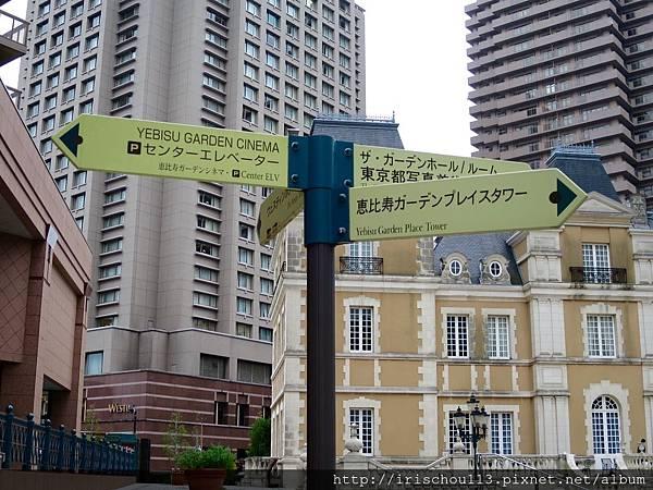 2) 惠比壽區的指示牌.jpg