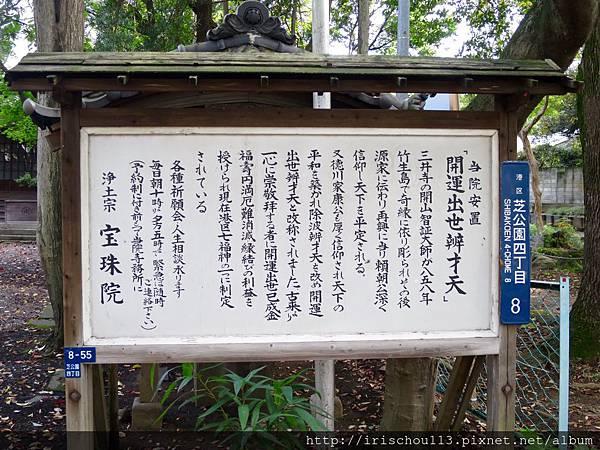 5)寺院標示.jpg