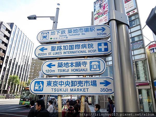 8)築地市場路標