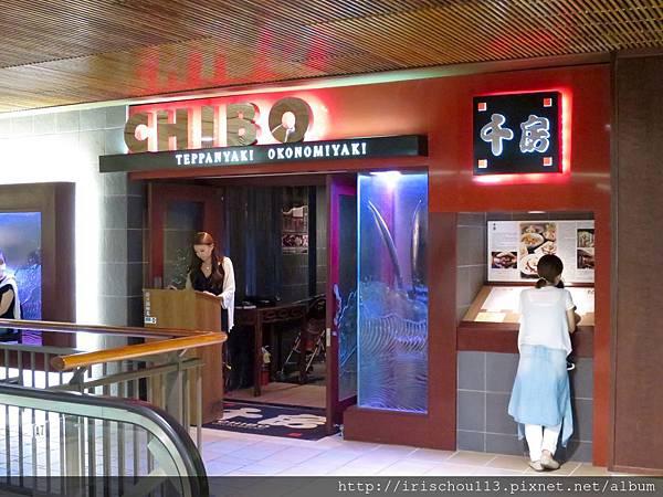 P1)「千房」餐廳外觀.jpg