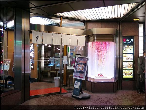 P9)「天國」餐廳入口.jpg