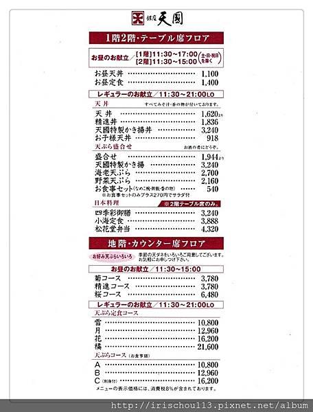P10)價目表.JPG