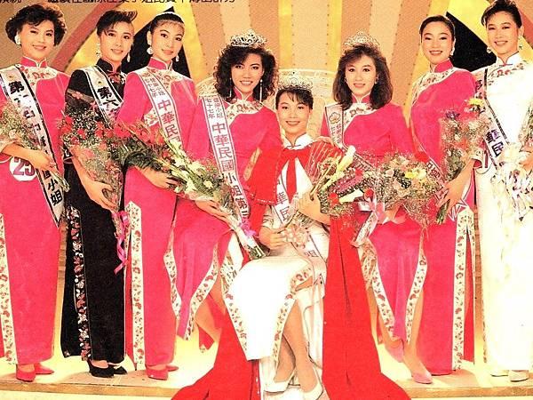 圖1 1988年第一屆中國小姐前八名,左邊第四位戴后冠的是周慧芬。.JPG