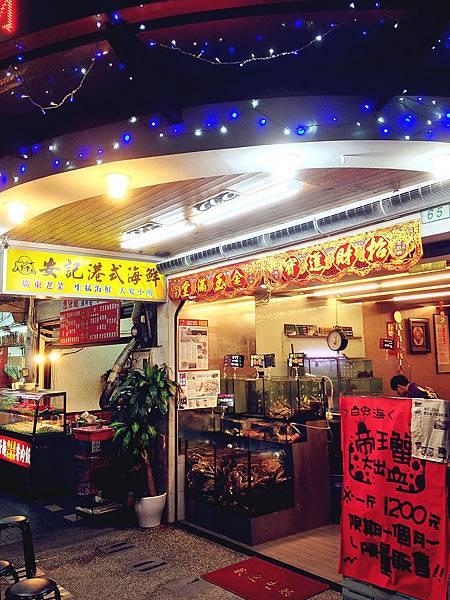 圖2:安記港式海鮮餐廳外觀.JPG