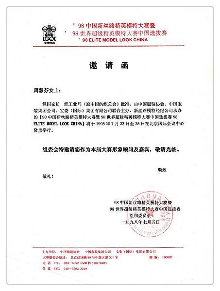P1)「新絲路模特經紀公司」的邀請函.JPG