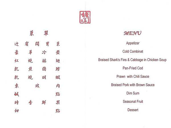 P8)晩餐菜單.JPG