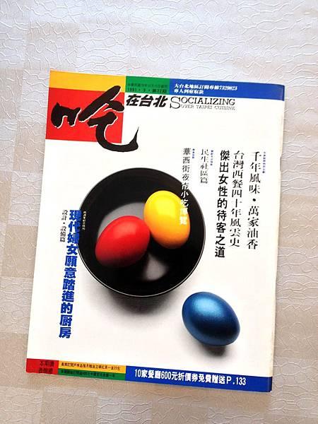 P2)《吃在台北》雜誌.JPG