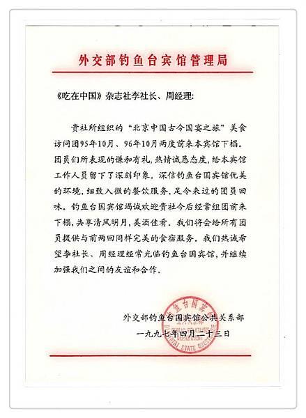 P2)北京釣魚台國賓館發函給台灣《吃在中國》雜誌社.JPG