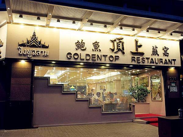 P2)頂上餐廳外觀.JPG