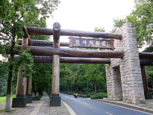 P3)杭州四季酒店位於植物園對面.JPG