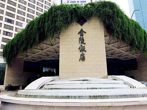 P3)南京金陵飯店外觀.JPG