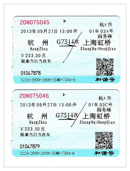 P8)大陸高鐵車票.JPG