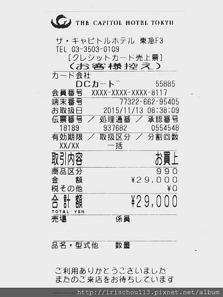 P20)消費明細.jpg