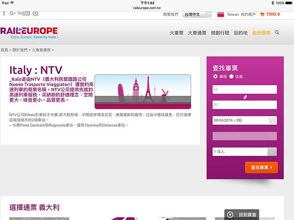 P5)「NTV」官網.PNG