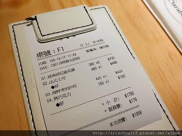 P9)Sarabeth's的帳單.jpg