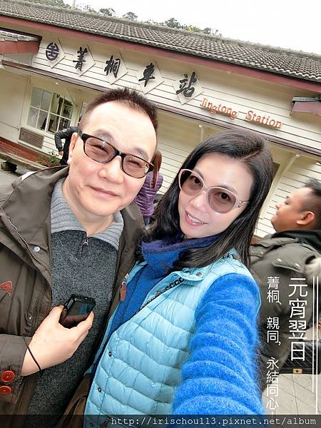 P1)我和咪呢在菁桐.JPG