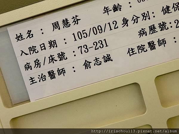 P1)病房內的標示.jpg