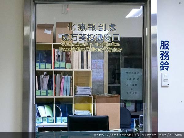 P1)內湖三總血腫科化療報到窗口.jpg