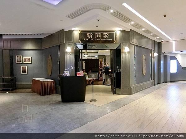 P3)新同樂餐廳入口.jpg