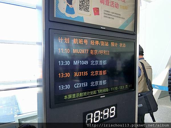 P21)MU2877登機閘口前的電子看板.jpg