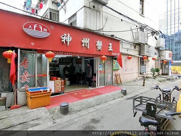 P8)羊皮巷內的大閘蟹專賣店.jpg