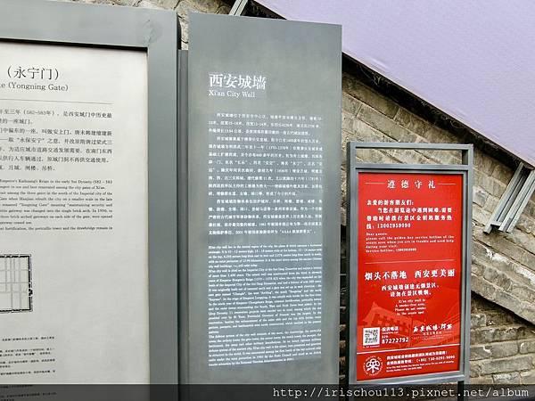P26)西安城牆簡介立牌.jpg