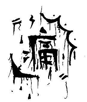 素圖系列4-純文字 (6).jpg