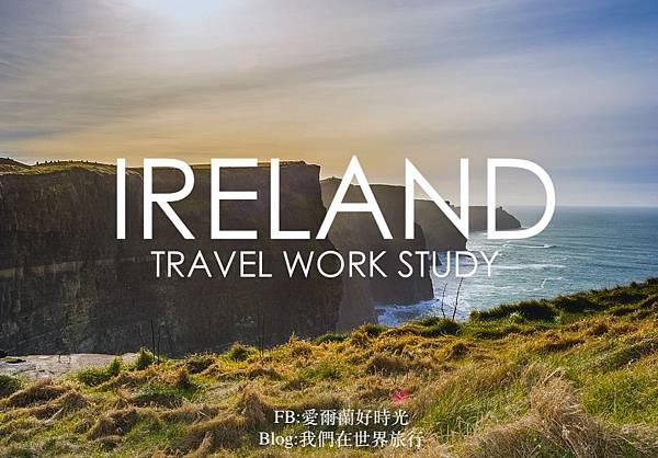 愛爾蘭打工度假遊學全攻略.jpg