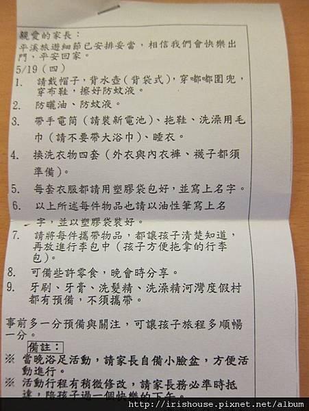 1學校通知單.jpg
