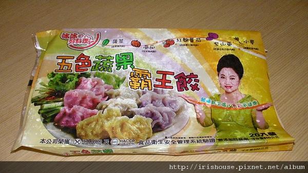 五色蔬果水餃包裝.jpg