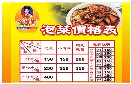 泡菜價格.jpg