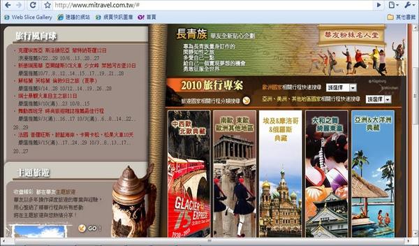 華友旅行社網頁.jpg
