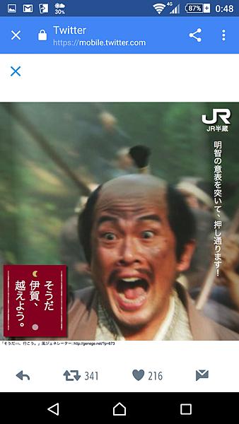 JR半蔵~走吧, 穿越伊賀吧(家康表示並不想XDD)