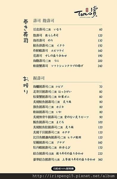 壽司.jpg