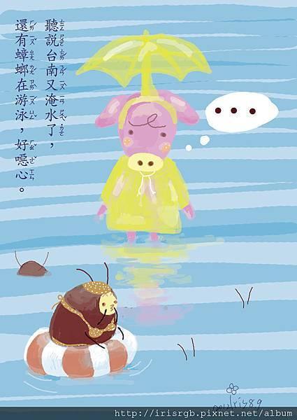 聽說台南又淹水了