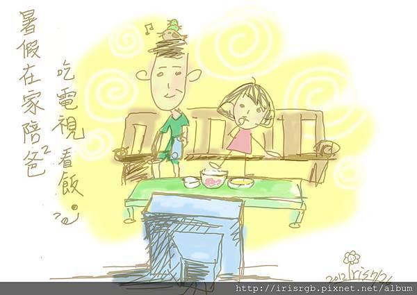 生活系列-暑假跟爸爸在家吃電視看飯-2
