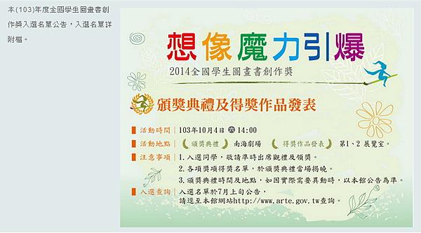 2014全國學生圖畫書創作獎