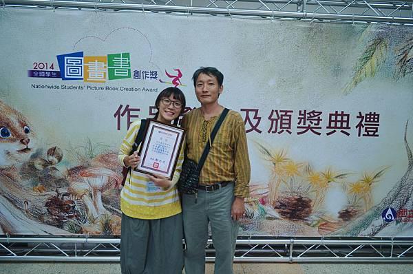 2014年全國學生圖畫書創作獎