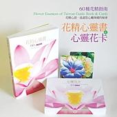 心靈花卡(3)│Fm:台灣花精