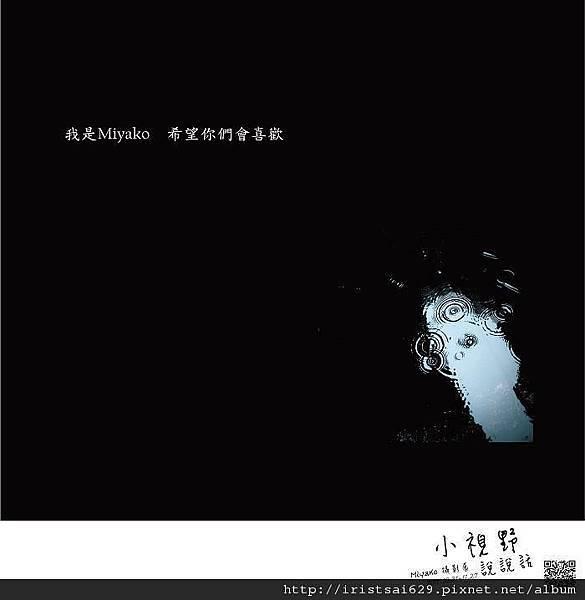 Miyako。小視野│2011.10.31 展場海報