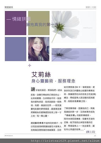 〔簡介文案_Page.3〕艾莉絲 身心靈藝術.花精諮詢空間