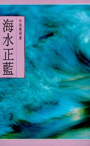 海水正藍.jpg