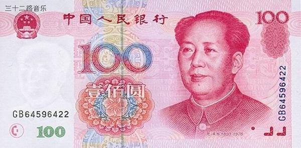 RMB100.jpg