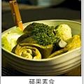 阿明豬心.蘋果素食_17.JPG