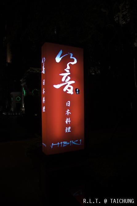 台中市政-響壽司日本料理 (34).jpg