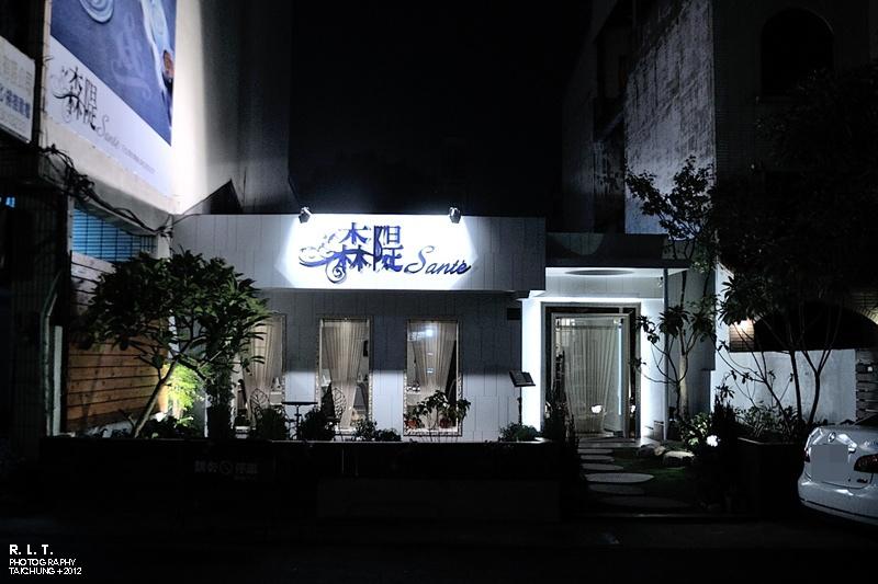 台中-森隄Santé-西餐-法菜-法餐-向上北路149號-田螺-油封鴨腿 (2)