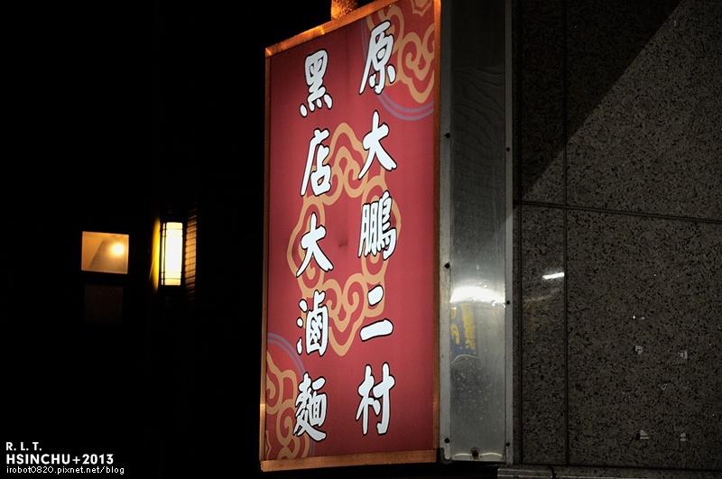 新竹-李復興麵館-大滷麵-炒麵 (12)