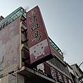 台中-康康豬-豬血湯-炒麵-東泉辣椒醬 (7)