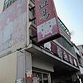 台中-康康豬-豬血湯-炒麵-東泉辣椒醬 (8)